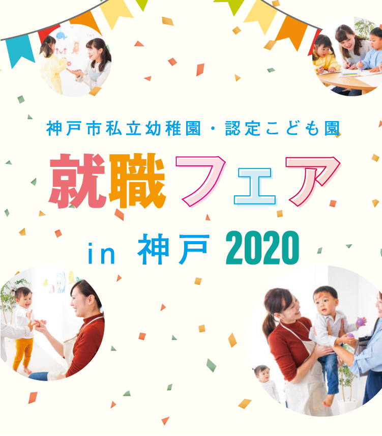 就職フェア2020 in 神戸
