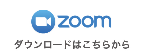 zoomのダウンロードはコチラから